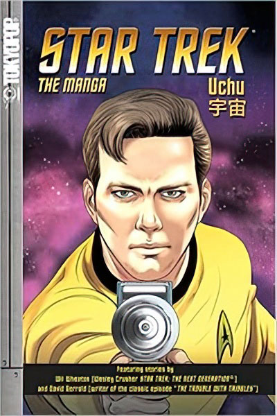 Star Trek: The Manga